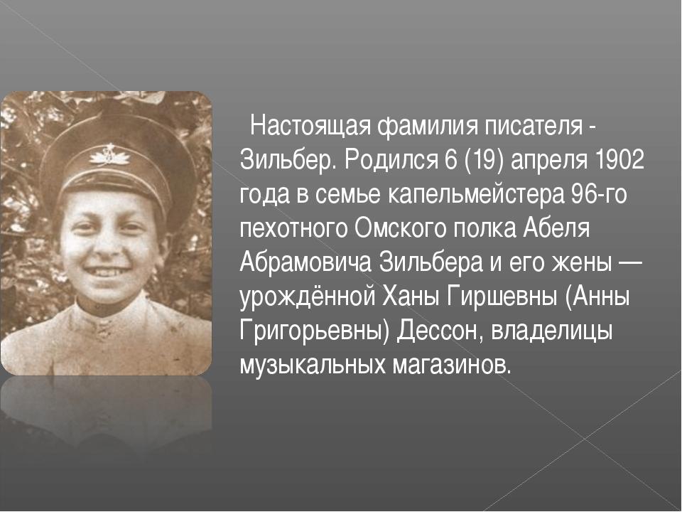Настоящая фамилия писателя - Зильбер. Родился 6 (19) апреля 1902 года в семь...