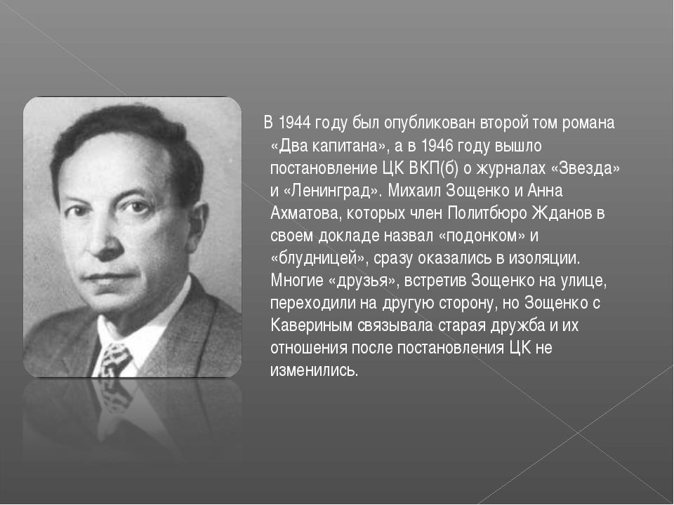 В 1944 году был опубликован второй том романа «Два капитана», а в 1946 году...