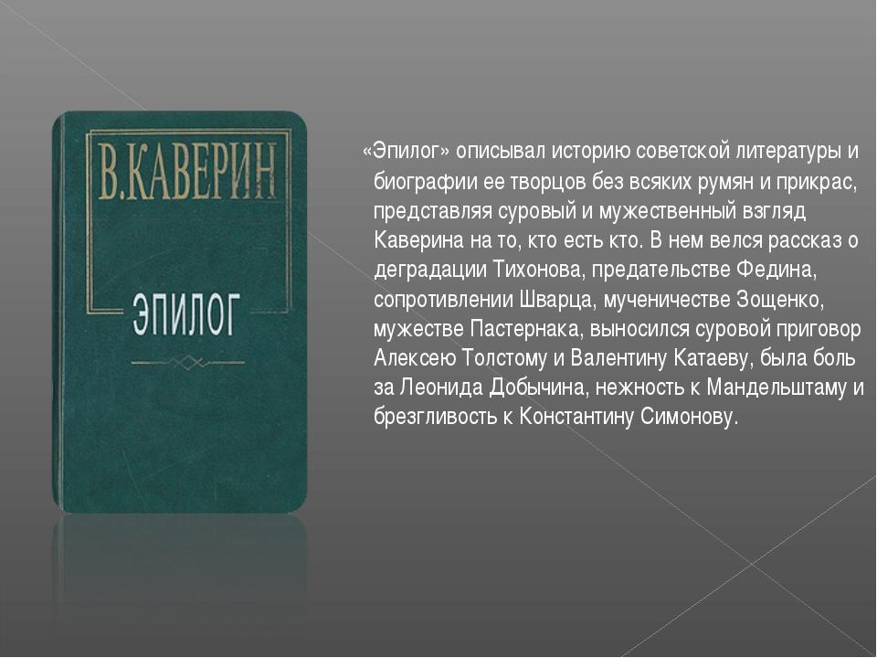 «Эпилог» описывал историю советской литературы и биографии ее творцов без вс...