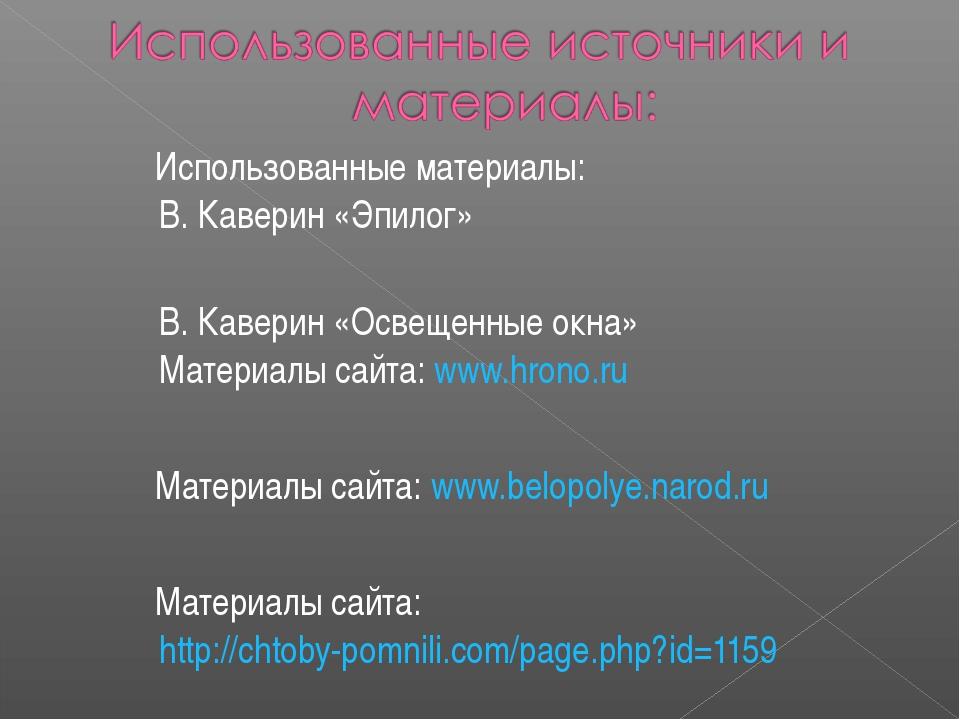 Использованные материалы: В. Каверин «Эпилог» В. Каверин «Освещенные окна» М...