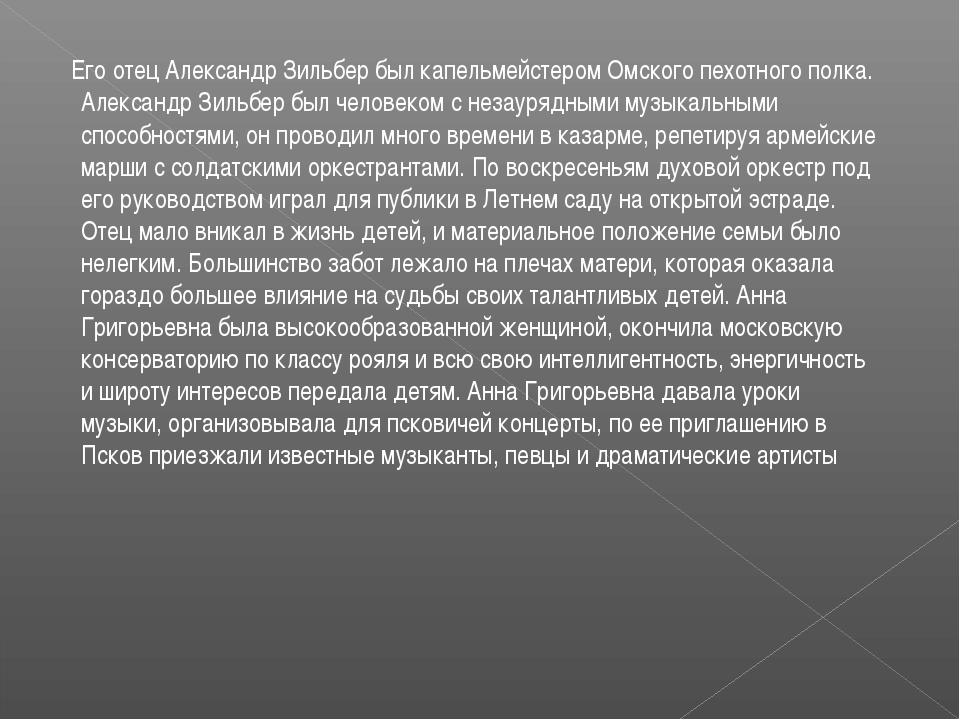 Его отец Александр Зильбер был капельмейстером Омского пехотного полка. Алек...