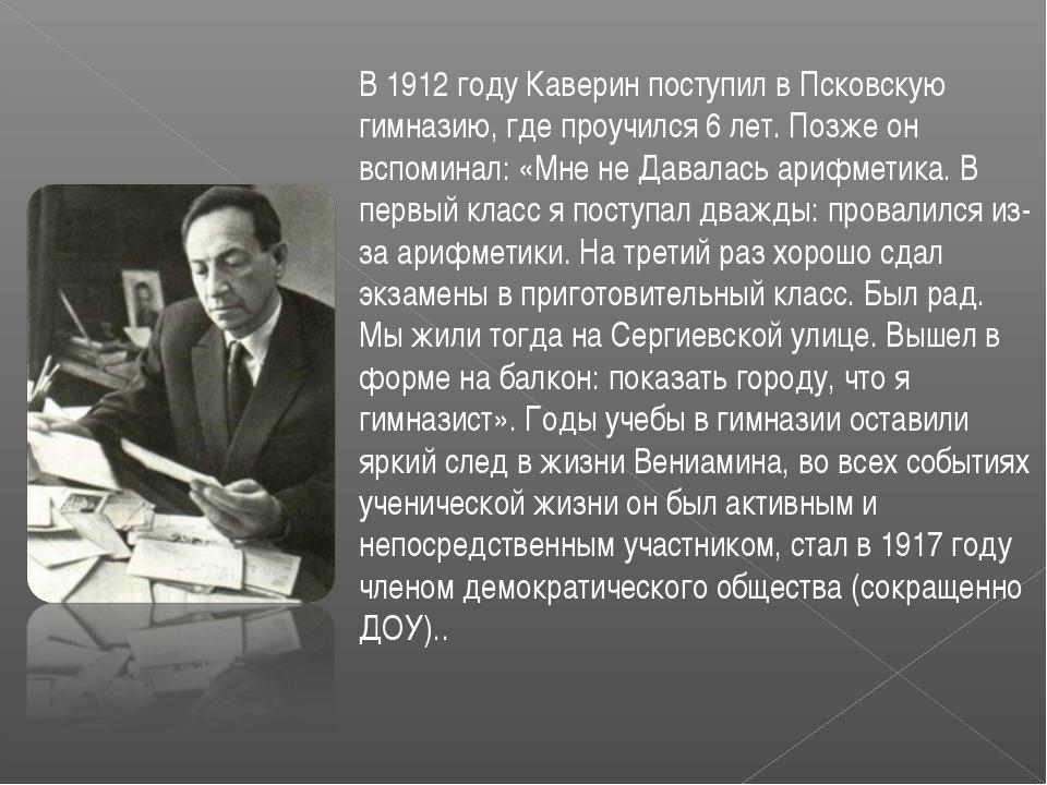 В 1912 году Каверин поступил в Псковскую гимназию, где проучился 6 лет. Позже...