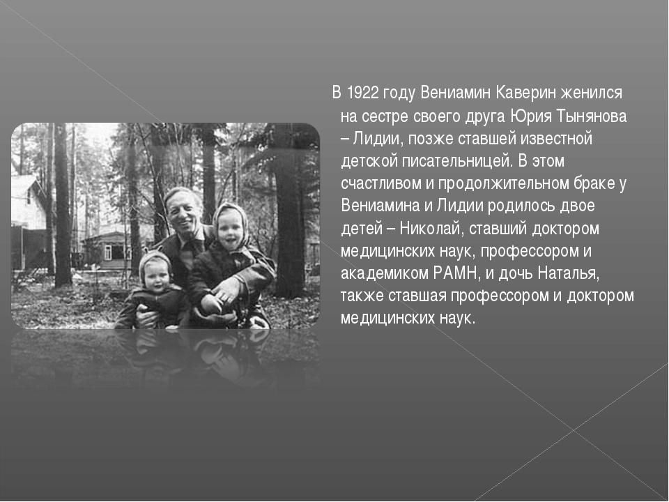 В 1922 году Вениамин Каверин женился на сестре своего друга Юрия Тынянова –...