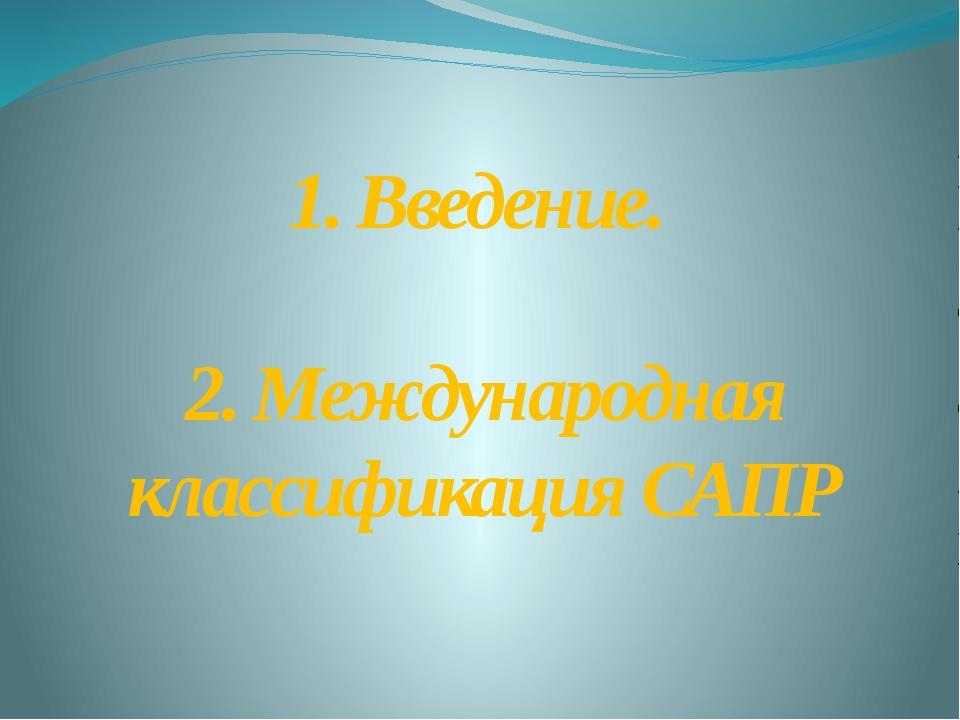 1. Введение. 2. Международная классификация САПР