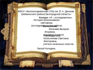 МБОУ «Белоколодезянская СОШ им. В. А. Данкова Шебекинского района Белгородско