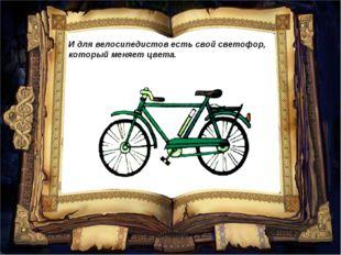 И для велосипедистов есть свой светофор, который меняет цвета.