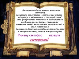 Из энциклопедии я узнала, что слово светофор произошло от русского «свет» и