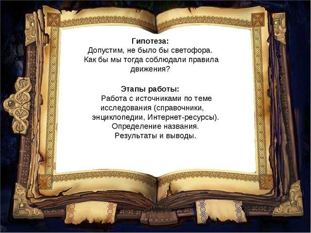 Этапы работы: Работа с источниками по теме исследования (справочники, энцик...