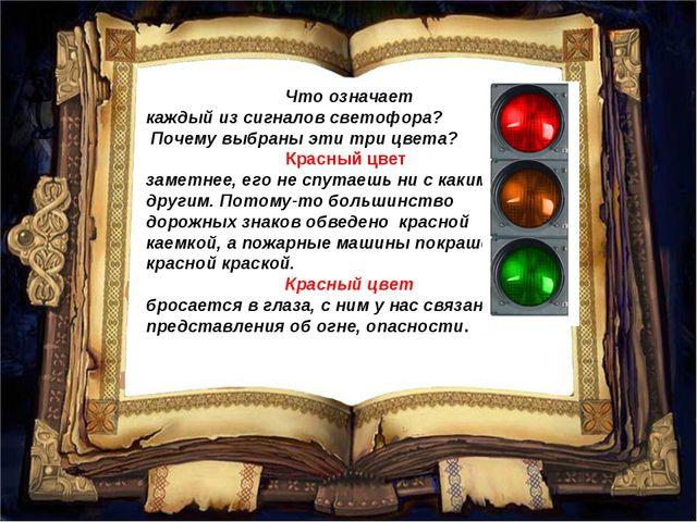 Что означает каждый из сигналов светофора? Почему выбраны эти три цвета?...
