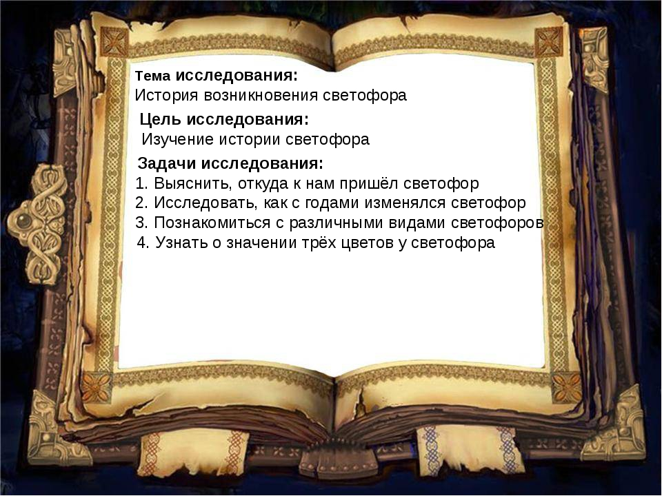 Тема исследования:  История возникновения светофора Цель исследования:  Из...