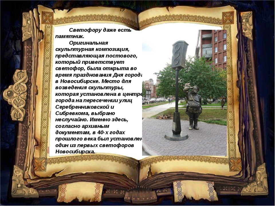 Светофору даже есть памятник. Оригинальная скульптурная композиция, представл...