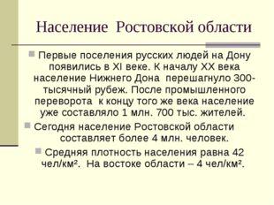 Население Ростовской области Первые поселения русских людей на Дону появились