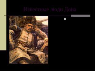 Известные люди Дона Ростовская область – родина многих замечательных людей. З