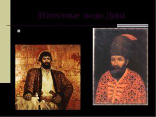Известные люди Дона … Емельян Пугачев,