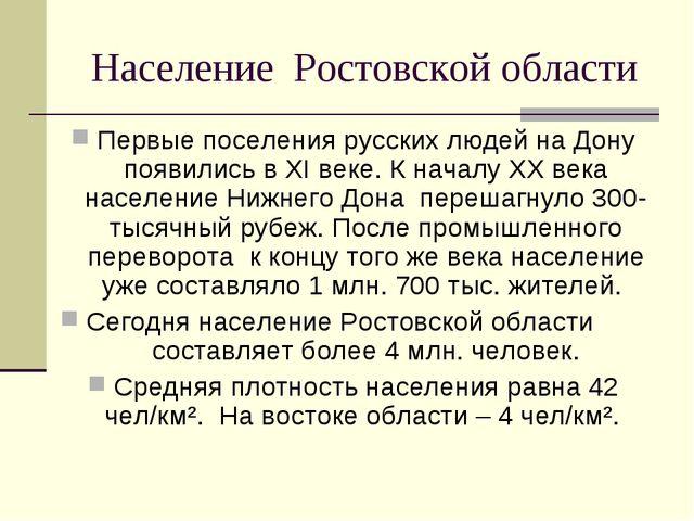 Население Ростовской области Первые поселения русских людей на Дону появились...