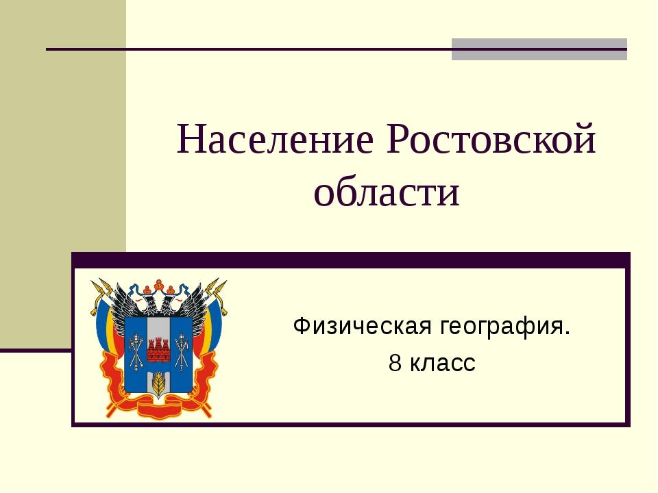 Население Ростовской области Физическая география. 8 класс