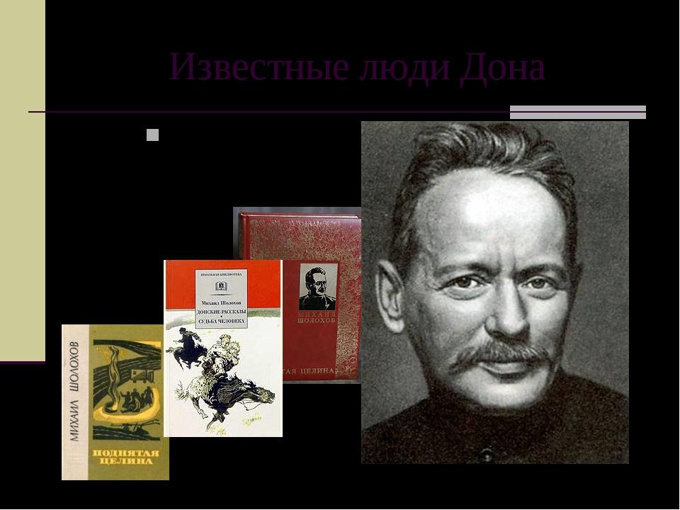 Известные люди Дона …Михаил Александрович Шолохов.