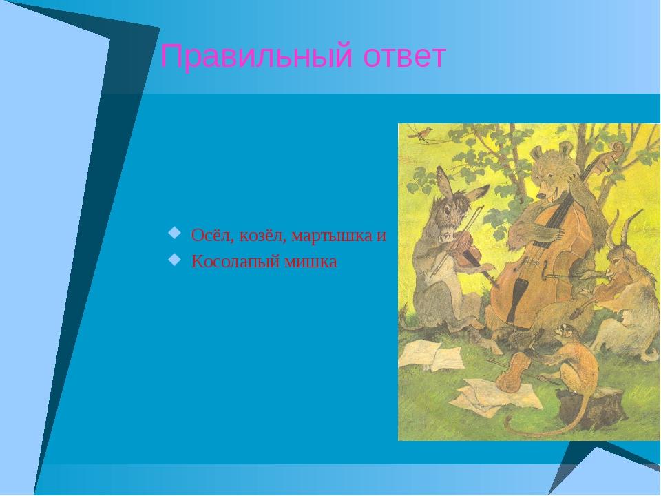 Правильный ответ Осёл, козёл, мартышка и Косолапый мишка