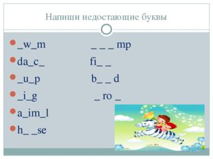 Напиши недостающие буквы _w_m _ _ _ mp da_c_ fi_ _ _u_p b_ _ d _i_g _ ro _ a_