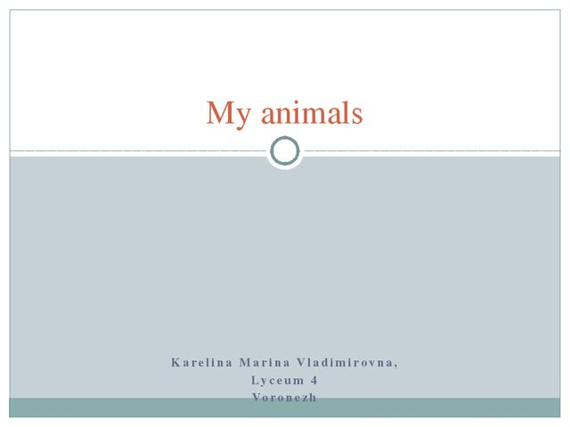 Karelina Marina Vladimirovna, Lyceum 4 Voronezh My animals