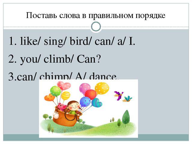 Поставь слова в правильном порядке 1. like/ sing/ bird/ can/ a/ I. 2. you/ cl...
