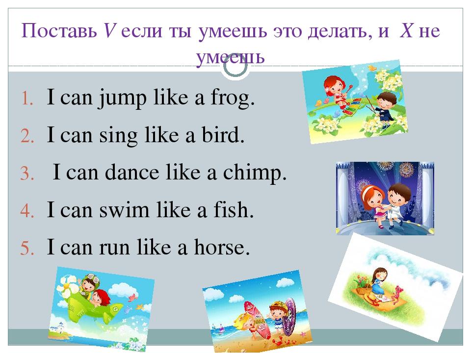 Поставь V если ты умеешь это делать, и X не умеешь I can jump like a frog. I...