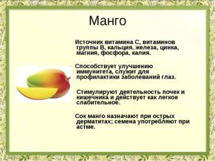 Манго Источник витамина С, витаминов группы В, кальция, железа, цинка, магния