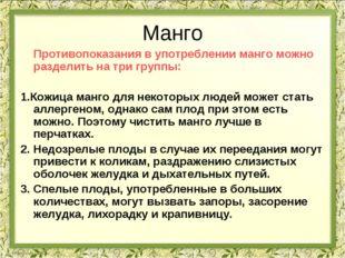 Манго Противопоказания в употреблении манго можно разделить на три группы: 1.