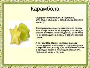 Карамбола Содержит витамины С и группы В, углеводы, кальций и фосфор, щавелев