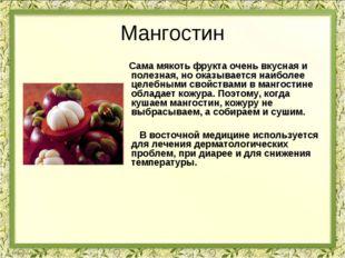 Мангостин Сама мякоть фрукта очень вкусная и полезная, но оказывается наиболе