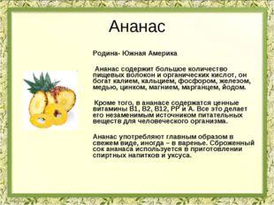 Ананас Родина- Южная Америка  Ананас содержит большое количество пищевых во