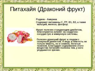 Питахайя (Драконий фрукт) Родина - Америка Содержит витамины С, РР, B1, В2, а