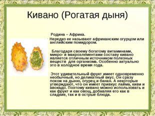 Кивано (Рогатая дыня) Родина – Африка. Нередко ее называют африканским огурцо