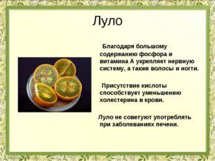 Луло Благодаря большому содержанию фосфора и витамина А укрепляет нервную сис