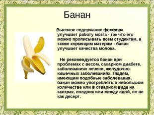 Банан Высокое содержание фосфора улучшает работу мозга - так что его можно пр