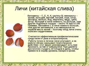 Личи (китайская слива) Витамины – С, Е, Н, К, группы В; минералы – калий, кал