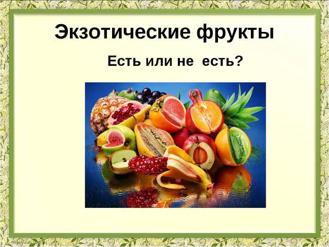 Доклад на тему фрукты 9982