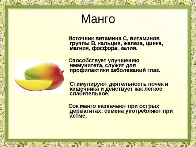 Манго Источник витамина С, витаминов группы В, кальция, железа, цинка, магния...