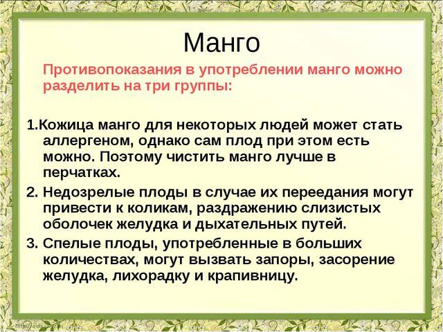 Манго Противопоказания в употреблении манго можно разделить на три группы: 1....