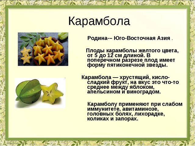 Карамбола Родина-– Юго-Восточная Азия . Плоды карамболы желтого цвета, от 5 д...