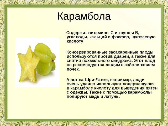 Карамбола Содержит витамины С и группы В, углеводы, кальций и фосфор, щавелев...