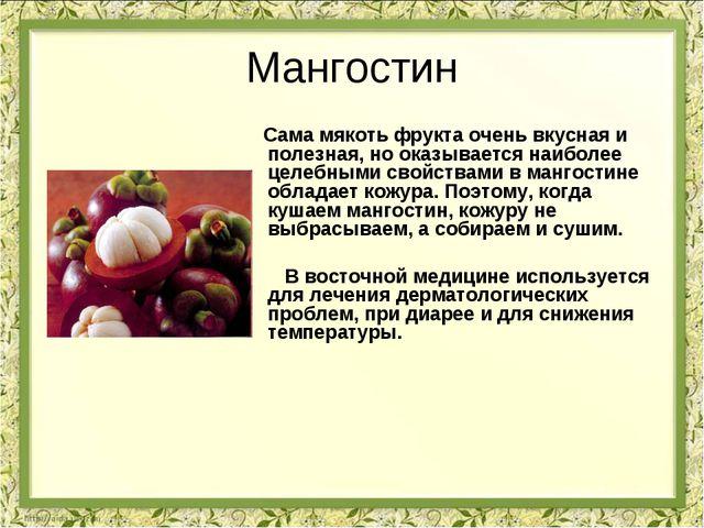 Мангостин Сама мякоть фрукта очень вкусная и полезная, но оказывается наиболе...