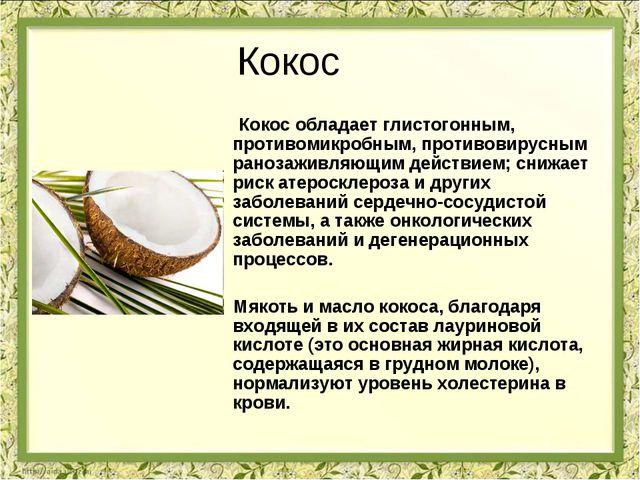 Кокос Кокос обладает глистогонным, противомикробным, противовирусным ранозажи...