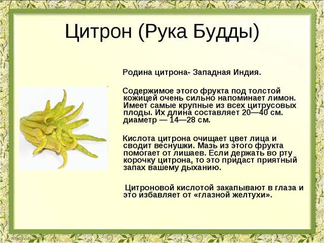 Цитрон (Рука Будды) Родина цитрона- Западная Индия. Содержимое этого фрукта п...