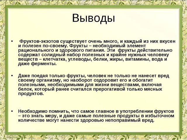 Выводы Фруктов-экзотов существует очень много, и каждый из них вкусен и полез...