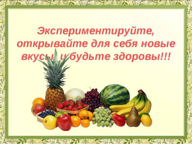 Экспериментируйте, открывайте для себя новые вкусы и будьте здоровы!!!