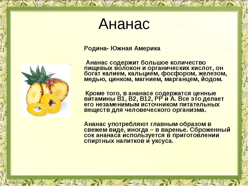 Ананас Родина- Южная Америка  Ананас содержит большое количество пищевых во...