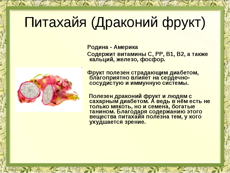 Питахайя (Драконий фрукт) Родина - Америка Содержит витамины С, РР, B1, В2, а...