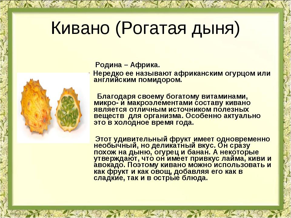 Кивано (Рогатая дыня) Родина – Африка. Нередко ее называют африканским огурцо...