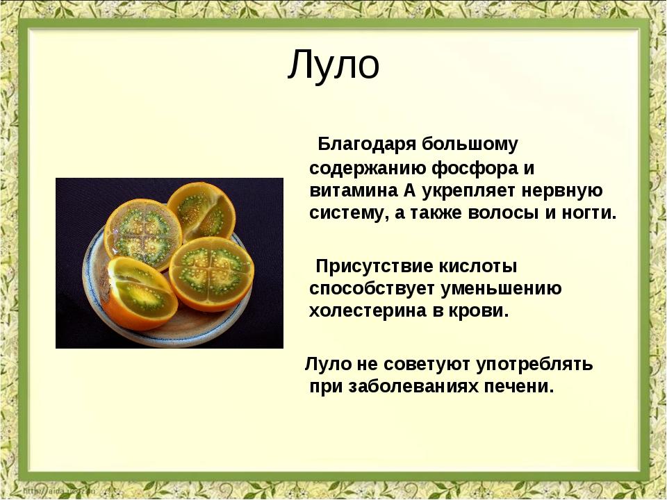 Луло Благодаря большому содержанию фосфора и витамина А укрепляет нервную сис...